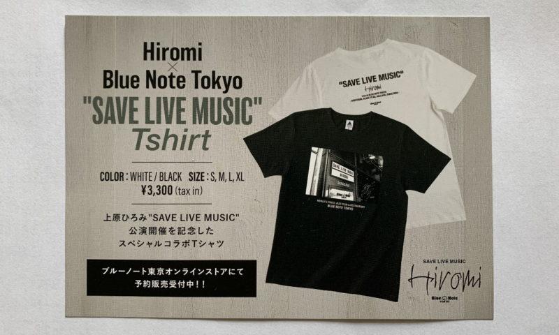 SAVE LIVE MUSIC Tシャツ