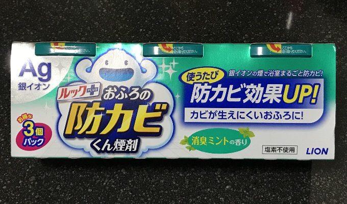 お風呂の防カビ くん煙剤 3個パック