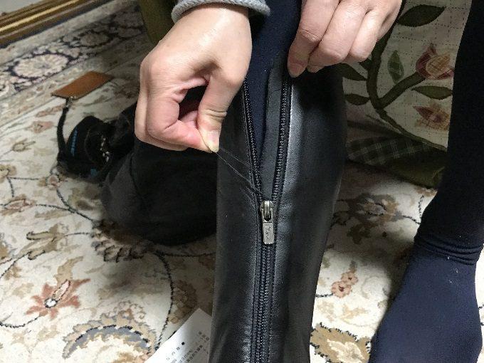 噛んだブーツのファスナー