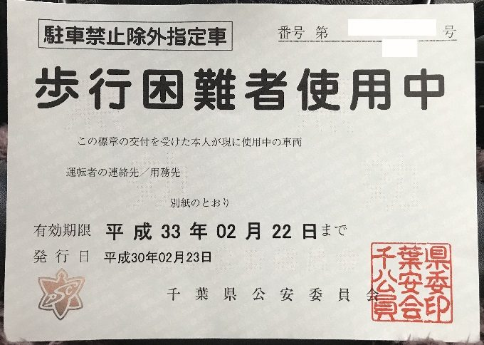 駐車禁止除外指定車標章