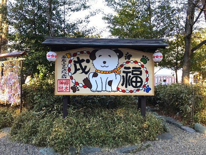 櫻木神社の戌年の絵馬